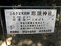 Img_5365_nasu_2