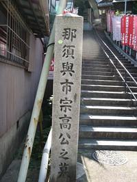 Img_5356_nasu